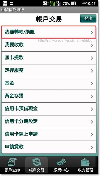 手機APP行動銀行線上高額度轉帳-P03.png