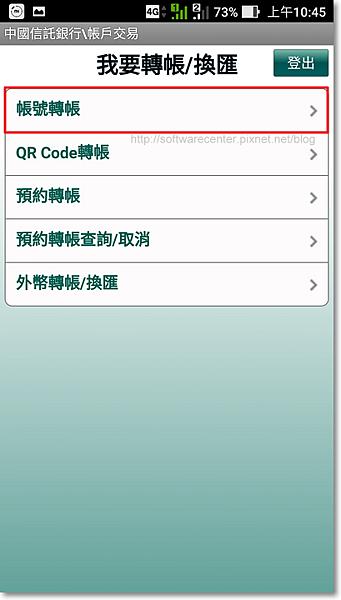 手機APP行動銀行線上高額度轉帳-P04.png