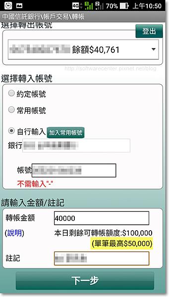 手機APP行動銀行線上高額度轉帳-P05.png