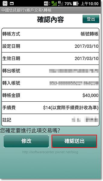 手機APP行動銀行線上高額度轉帳-P06.png