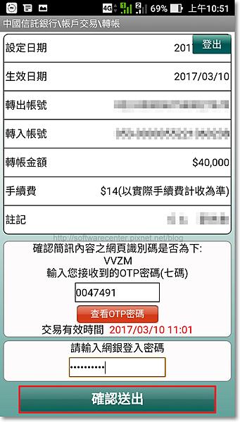 手機APP行動銀行線上高額度轉帳-P08.png