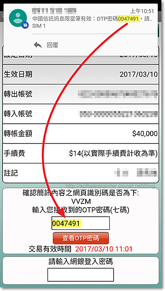 手機APP行動銀行線上高額度轉帳-P07.png
