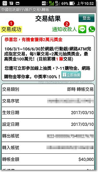 手機APP行動銀行線上高額度轉帳-P09.png