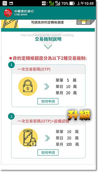 手機APP行動銀行線上高額度轉帳-P11.png