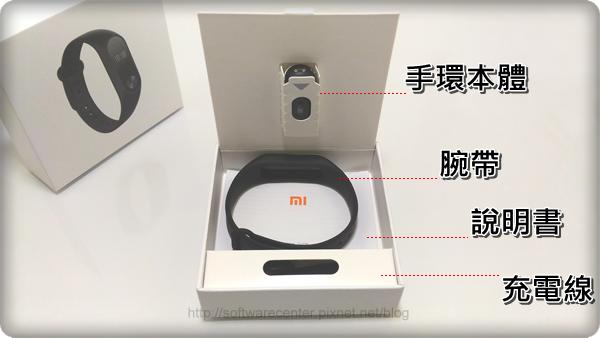 小米手環2開箱評測-P03.png