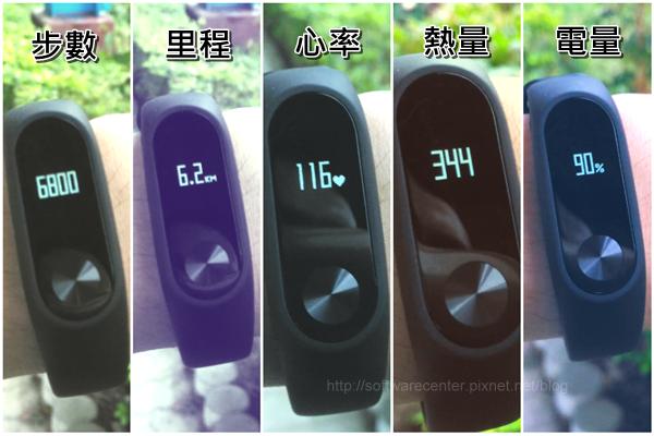 小米手環2開箱評測-P29.png