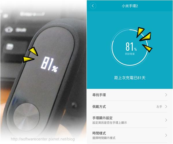 小米手環2開箱評測-P46.png