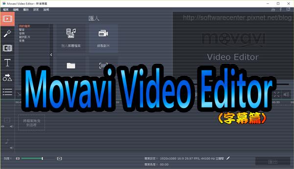 影片編輯軟體Movavi Video Editor(字幕篇)-LOGO.png