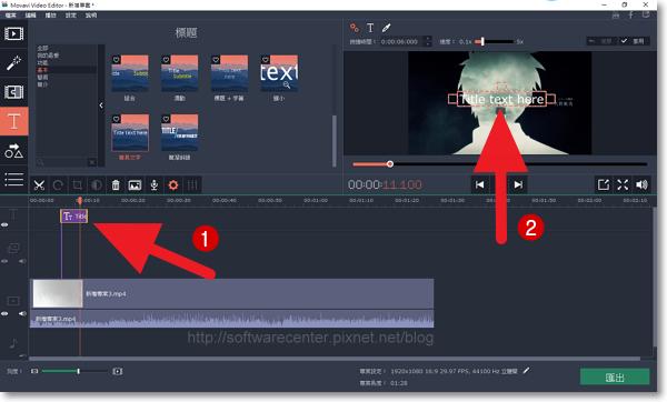 影片編輯軟體Movavi Video Editor(字幕篇)-P04.png