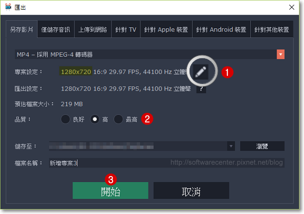 影片編輯軟體Movavi Video Editor(字幕篇)-P14.png