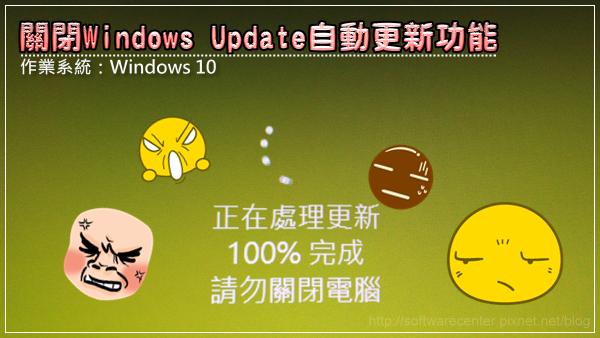 關閉Windows 10作業系統Update自動更新功能-Logo.png