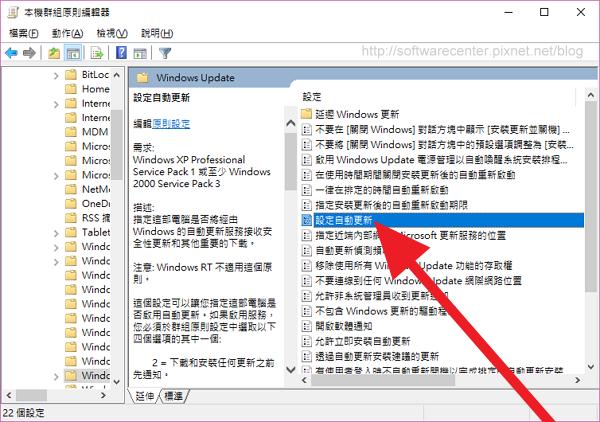 關閉Windows 10作業系統Update自動更新功能-P04.png