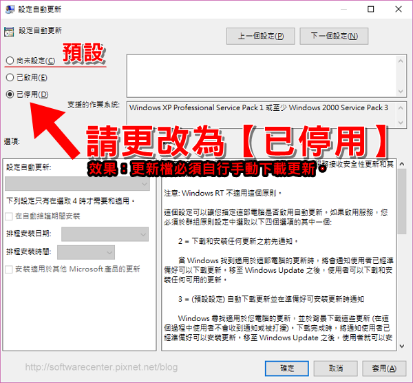 關閉Windows 10作業系統Update自動更新功能-P05.png