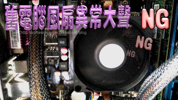 舊電腦風扇異常大聲(已解決)-Logo.png