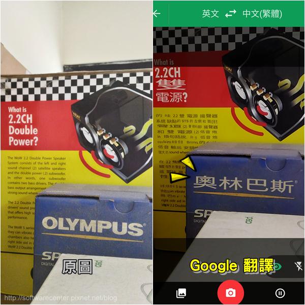 Google翻譯兩大功能 拍照翻譯、即時翻譯-P03.png