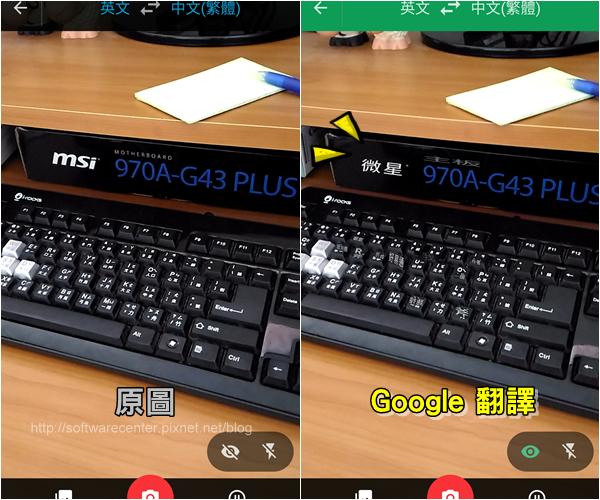 Google翻譯兩大功能 拍照翻譯、即時翻譯-P04.png