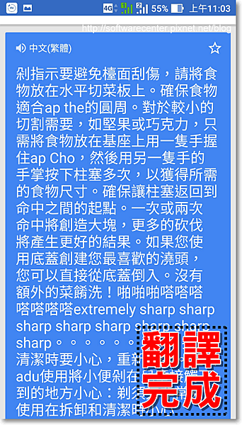 Google翻譯兩大功能 拍照翻譯、即時翻譯-P08.png