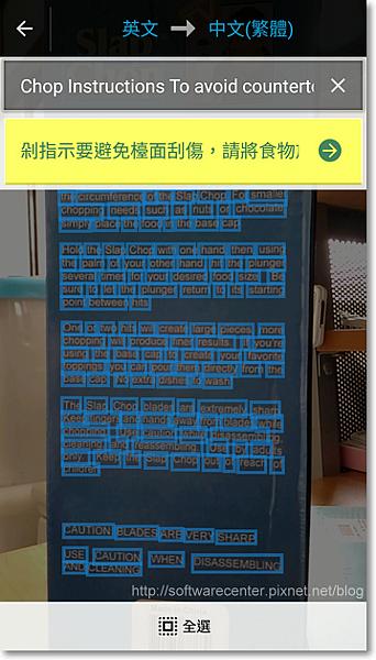Google翻譯兩大功能 拍照翻譯、即時翻譯-P07.png