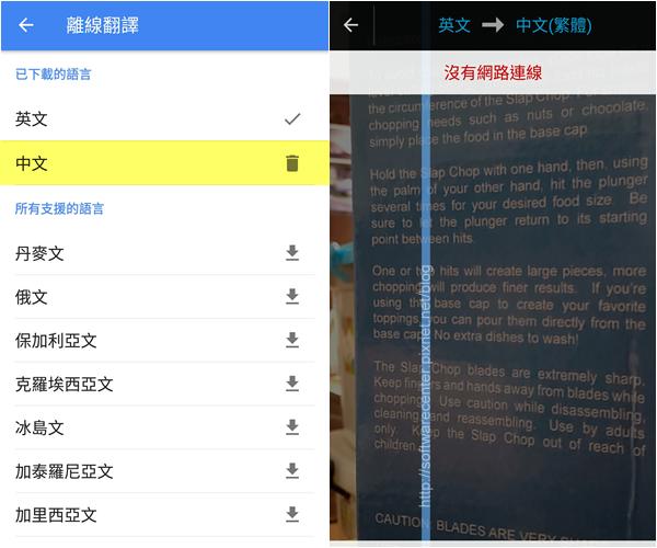 Google翻譯兩大功能 拍照翻譯、即時翻譯-P10.png