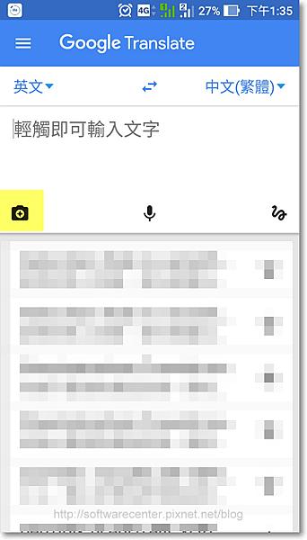 Google翻譯兩大功能 拍照翻譯、即時翻譯-P04-1.png