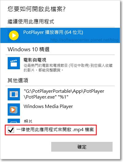 解決每次打開檔案需選擇應用程式 Windows 10-P02.png