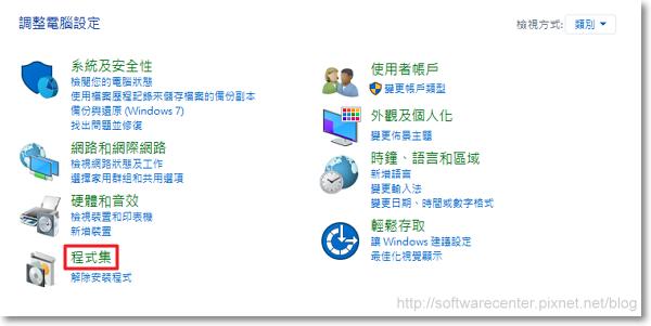 解決每次打開檔案需選擇應用程式 Windows 10-P08.png