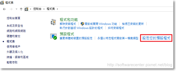 解決每次打開檔案需選擇應用程式 Windows 10-P09.png