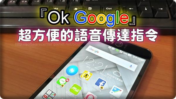 Ok Google 超方便的語音傳達指令-Logo.png