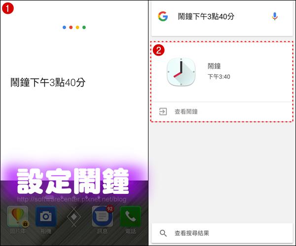 Ok Google 超方便的語音傳達指令-P04.png