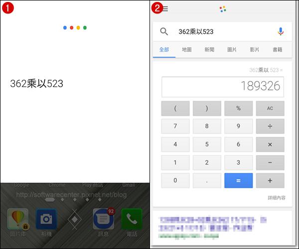 Ok Google 超方便的語音傳達指令-P10.png