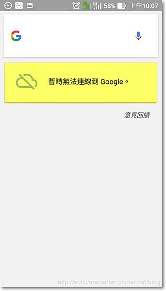 Ok Google 超方便的語音傳達指令-P13.png