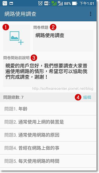 Asking線上行動問卷-P11.png