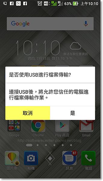 手機網路分享給手機並USB線連接供電腦使用-P04.png