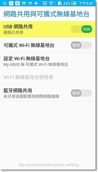 手機網路分享給手機並USB線連接供電腦使用-P05.png