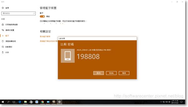 手機藍芽網路共用分享網路給電腦-P06.png