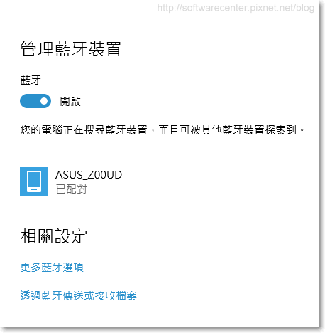手機藍芽網路共用分享網路給電腦-P07.png