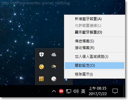 手機藍芽網路共用分享網路給電腦-P09.png