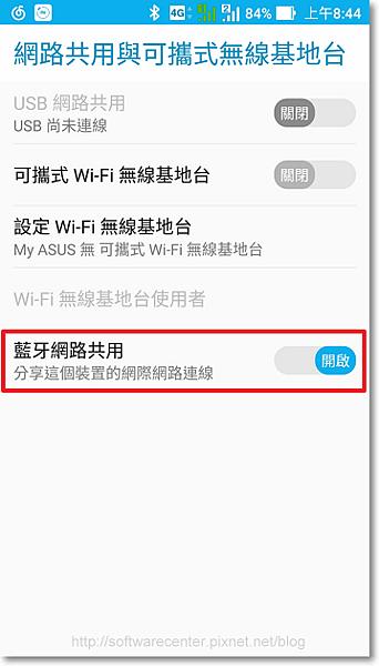 手機藍芽網路共用分享網路給電腦-P11.png