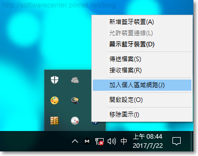 手機藍芽網路共用分享網路給電腦-P12.png