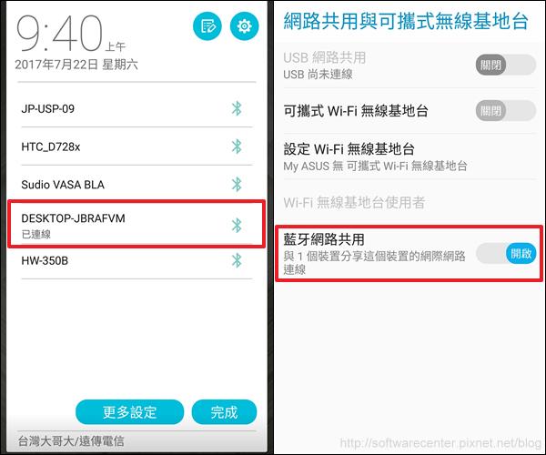 手機藍芽網路共用分享網路給電腦-P15.png