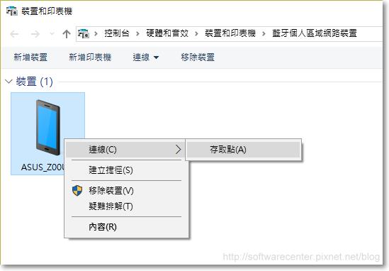 手機藍芽網路共用分享網路給電腦-P13.png