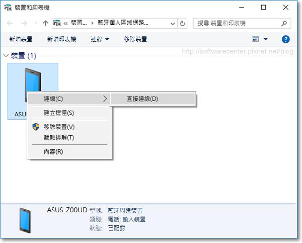 手機藍芽網路共用分享網路給電腦-P17.png