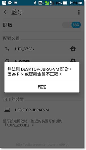 手機藍芽網路共用分享網路給電腦-P16.png