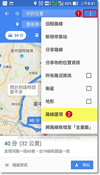 Google地圖機車導航設定-02.png