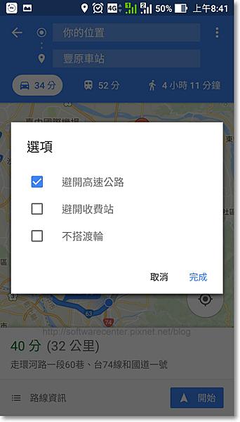 Google地圖機車導航設定-03.png