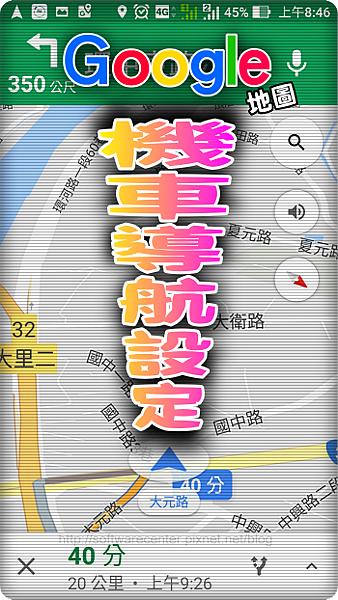 Google地圖機車導航設定-Logo.png