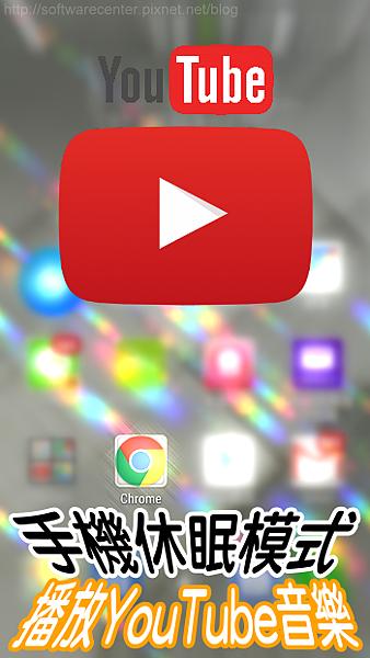 手機休眠模式播放YouTube音樂-Logo.png