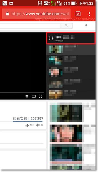 手機休眠模式播放YouTube音樂-P07.png