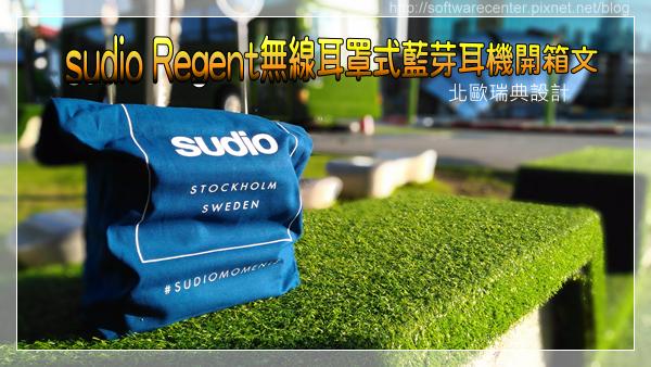 sudio REGENT耳罩式藍芽耳機開箱文-Logo.png