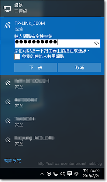 USB無線網路卡安裝教學-P10.png